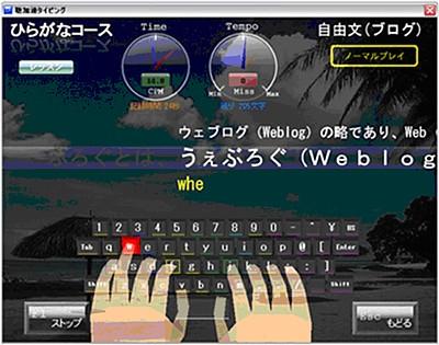 ブラインド タッチ 練習 ソフト